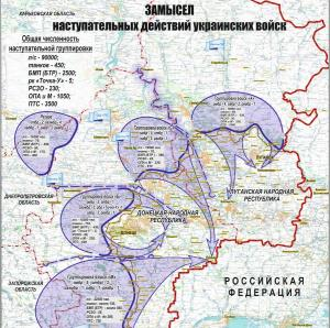 Planned UAF offensive as revealed to the DPR's Eduard Basurin From a source in the Ukrainian General Staff. See our report below under August 20.