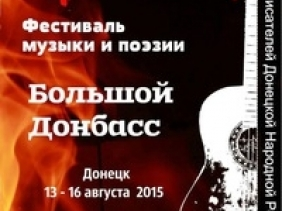 Donbass Festival 2015 (--DONi News)