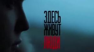 People Live Here, a documentary by Ilya Novodvorskiy